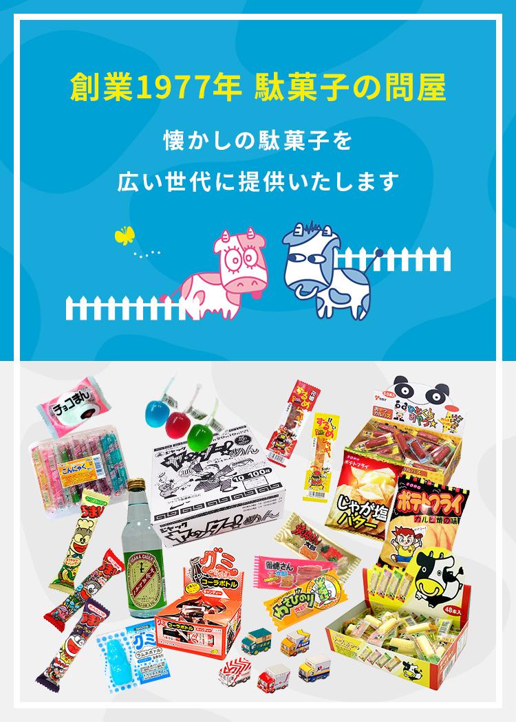 創業1977年 駄菓子の問屋 懐かしの駄菓子を広い世代に提供いたします