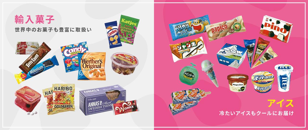 輸入菓子 世界中のお菓子も豊富に取扱い/アイス 冷たいアイスもクールにお届け