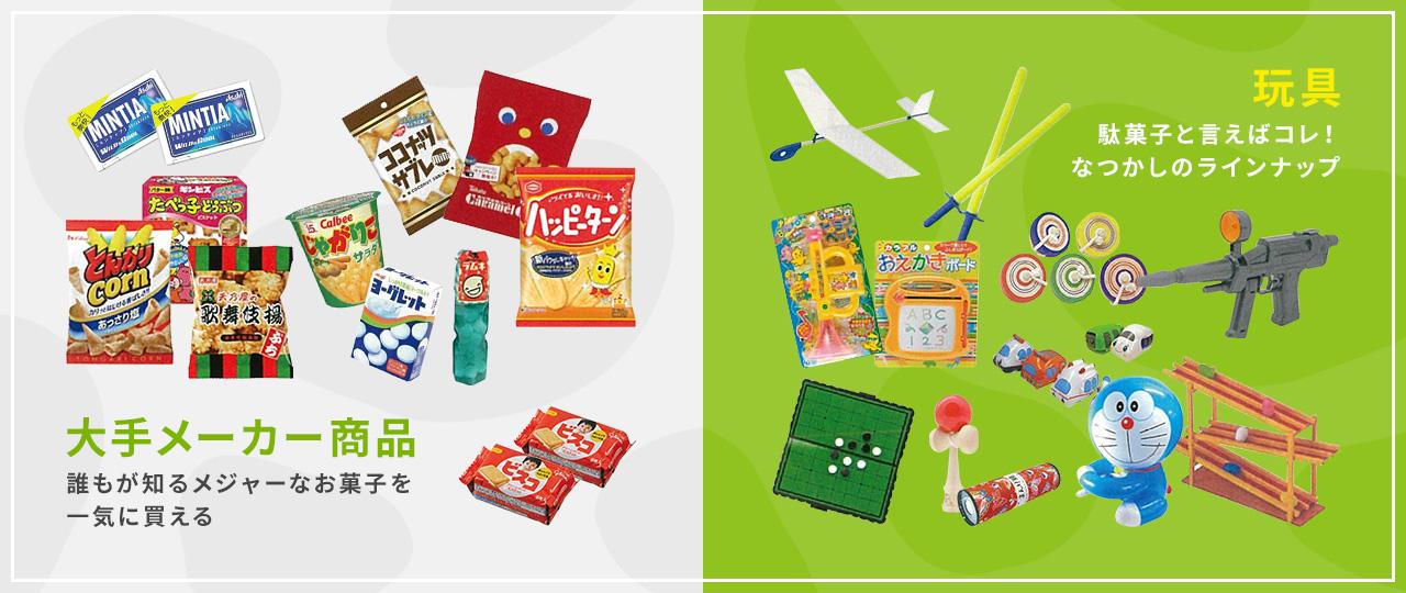 大手メーカー商品 誰もが知るメジャーなお菓子を一気に買える/玩具 駄菓子と言えばコレ!なつかしのラインナップ
