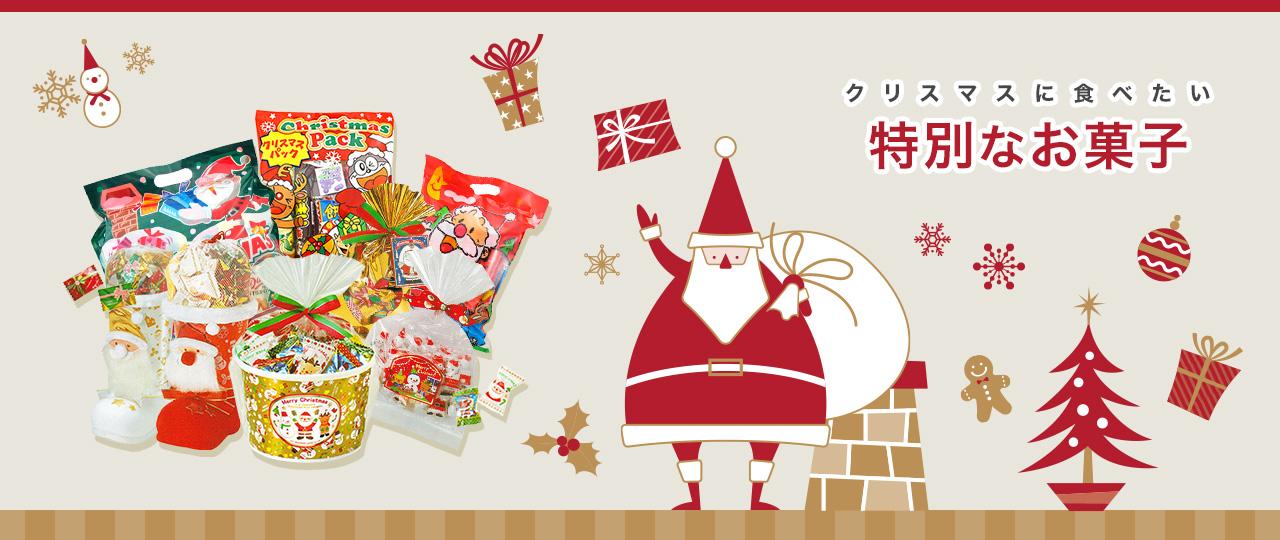 クリスマスに食べたい特別なお菓子