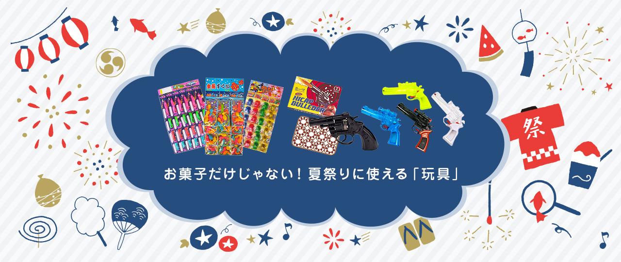 お菓子だけじゃない!夏祭りに使える「玩具」